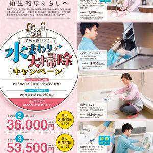 ダスキンカワハラ「水まわり大掃除キャンペーン」のお知らせ