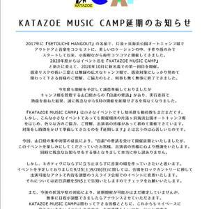 「KATAZOE MUSIC CAMP」延期のお知らせ