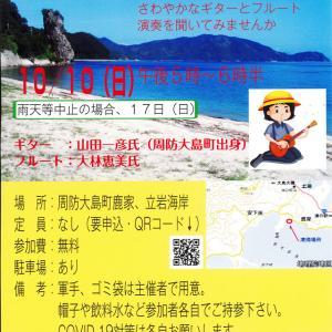 海岸清掃「周防大島を美化ピカに島ショウ」のお知らせ