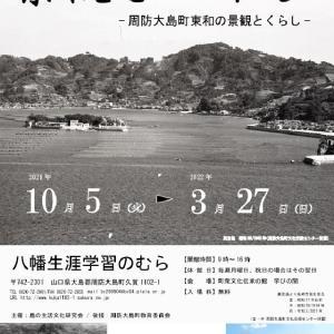 八幡生涯学習のむら企画展「景観をつくる」