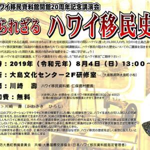 日本ハワイ移民史料館「20年記念講演会」のお知らせ