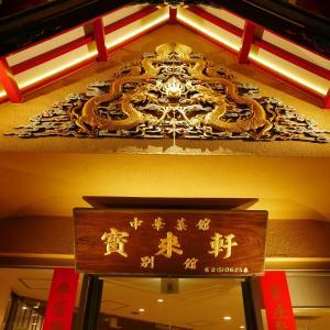 【長崎】宝来軒のチャンポンはバリうまかった