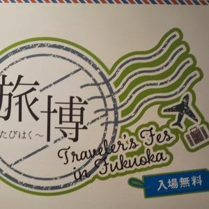 旅博2020 in FUKUOKAに行ってきました|セミナーの聴講メモ