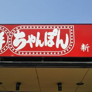 【福岡新宮】創業70年の井手ちゃんぽん&【福岡空港】井手カツ丼の両方を食べる
