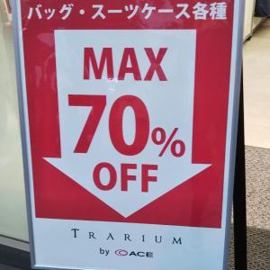 激安!天神コア閉店セールでスーツケースやバッグが最大70%引き【3月31日まで】