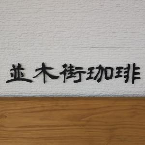 【東平尾博多の森】並木街珈琲のフワフワなパンケーキに感動