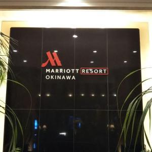 【沖縄】SPG特典でマリオットリゾート沖縄に無料で宿泊してみた