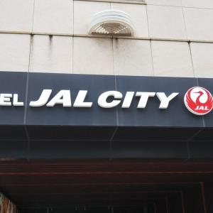 Go ToキャンペーンでJAL CITY那覇に宿泊 国際通り直結の手頃なホテル