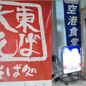 【沖縄そば】国際通り近くの大東そば 最後の一杯は空港食堂で
