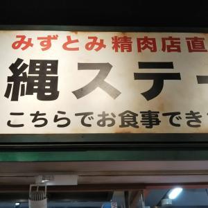 「沖縄ステーキ」国際通りのれん街那覇市場の激安1000円ステーキ