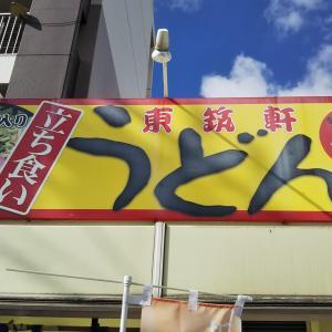 【折尾駅前東筑軒】創業100年の絶品「かしわうどん」と「かしわめし」