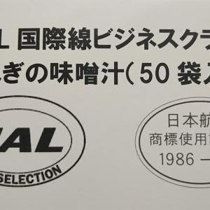 JALショッピングで国際線ビジネスクラスの味噌汁を買ってフードロスを減らす