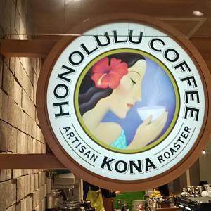 【博多】「ホノルルコーヒー」でコナコーヒーを飲んでちょっとだけハワイを感じる