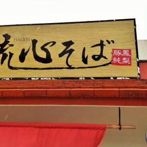 【沖縄】「琉心そば」の超絶うまい炙り軟骨ソーキそばをレポートします