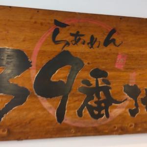 【福岡呉服町】新生「らぁめん39番地」|あのラーメンの味は健在でした
