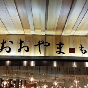【福岡空港】「おおやま」福岡の名物を一度に堪能できるもつ鍋定食|おひとり様でもOK