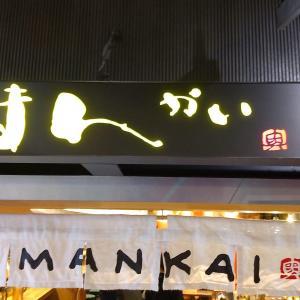 【福岡空港ラーメン滑走路】「まんかい」大阪発の本格豚骨ラーメン