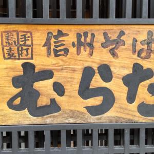 【福岡博多】信州そばの名店「むらた」で天ざるを食べる