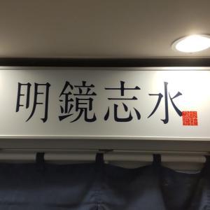 【福岡博多】「明鏡志水(めいきょうしすい)」優秀公邸料理長がつくる淡麗塩らぁ麺