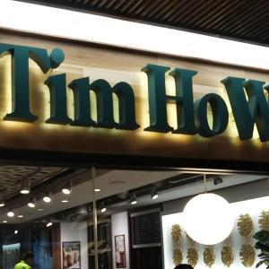 【ハワイの食べどころ】 ウルフギャングの熟成ステーキ肉とティムフォーワンの飲茶を紹介
