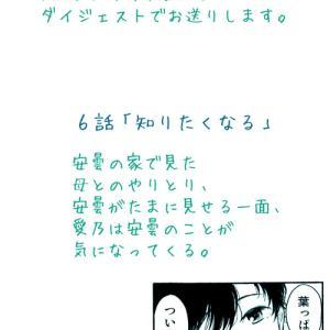 くもりのそら 6話〜14話ダイジェスト