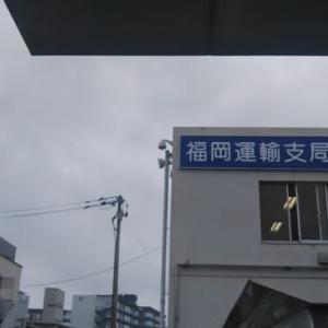 目指せ!!福岡  福岡納車