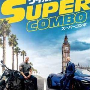 『ワイルド・スピード スーパーコンボ』評価感想*最強タッグの脳筋映画