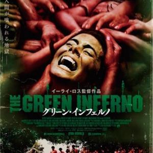 『グリーンインフェルノ』評価感想*よく知らないところに安易に行くのはやめましょう