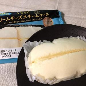 ふかっとした食感からキリっとしたチーズ【第一パン】くちどけクリームチーズスチームケーキ