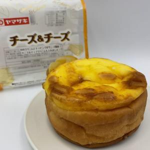 見た目と裏腹に「爽やか!」【山崎製パン】チーズ&チーズ