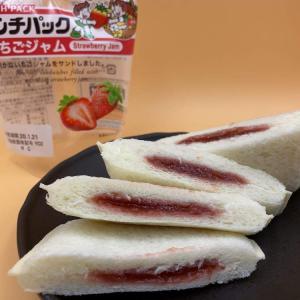 シンプルに食べたいときに!【山崎製パン】ランチパック いちごジャム