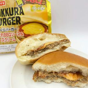 ピクルス足したくなる〜【山崎製パン】ふっくらバーガー 旨だれBBQソース&チーズクリーム