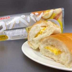 また生地のクオリティーが上がった!【山崎製パン】コッペパン たまごサンド