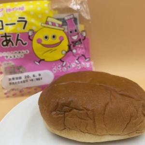 本物を飲みながら食べるコーラ好きの為の菓子パン【神戸屋】コーラあん