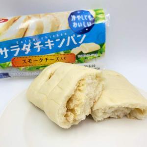 パンよりおかず!そんな惣菜パン。【第一パン】サラダチキンパン スモークチーズ入り