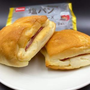 ピリッと塩にチーズの酸味!【敷島製パン】塩パン ハム&チーズ