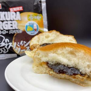 夏期限定!味噌カツ風?関西人は…【山崎製パン】ふっくらバーガー メンチカツ 黒のスパイシーソース