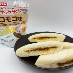 卵とソースのコクで安定感のある旨味!【フジパン】スナックサンド ロコモコ味