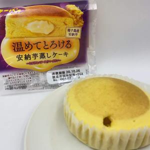 安納芋のねっとりにマーガリンの甘じょっぱさ!レンチンして楽しむ第一パンの蒸しパン