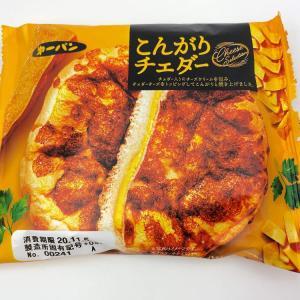 しっかり「チーズ」を食べたい時にぴったり!第一パンのチーズパン