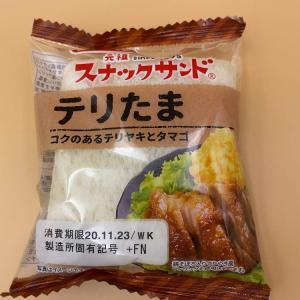 粗いたまごサラダにクセのあるテリヤキソース…慣れればハマるスナックサンド