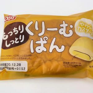 バニラビーンズ入りの喉ごしのいいクリームパン