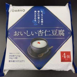 杏仁豆腐にしては硬めの口当たりがある意味新鮮!