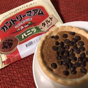 あの定番菓子を上品な食感に!【山崎製パン】カントリーマアムタルト(バニラ)