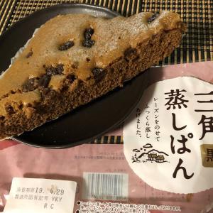 レーズンを包み込むねっとり甘い黒糖【山崎製パン】三角蒸しぱん 黒