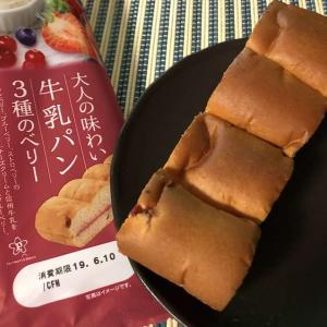 ビターな味わいになったベリーが旨し!【敷島製パン】大人の味わい牛乳パン3種のベリー