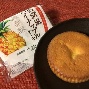 ふかっと甘い南国風…【神戸屋】台湾風パイナップルケーキ