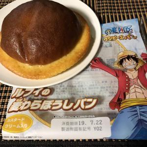 こってりカスタードが美味しい!【山崎製パン】ワンピースパン ルフィの麦わらぼうしパン