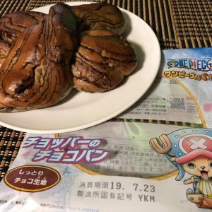 もわっと浮かぶチョコの香り【山崎製パン】ワンピースパン チョッパーのチョコパン