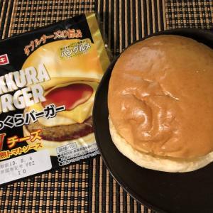 たっぷりのチーズで…ガッツリ食べ応え!【ヤマザキ】ふっくらバーガー Wチーズ&完熟トマトソース